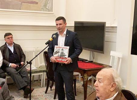 Презентация книги «Политическая карикатура Григория Ликмана. 1926-1933» в Российской академии художе