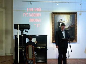 """Открытие выставки """" Григорий Густавович Ликман 111""""."""