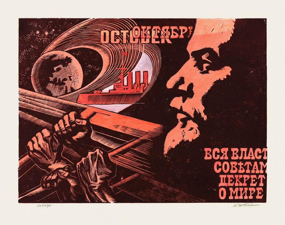 Октябрь. 1970-е годы. Автор Вениамин Карпович Чебанов (1925 г.р.) Бумага, цветная литография с ручной раскраской.