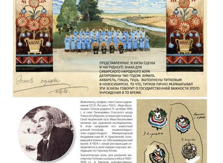 Эскизы Ивана Титкова для Сибирского народного хора.