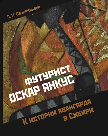 Книга. Футурист Оскар Янкус: к истории авангарда в Сибири.