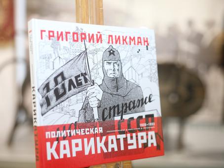 Презентация книги «Политическая карикатура Григория Ликмана 1926-1933».