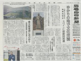 石巻日日新聞に掲載していただきました