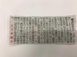 北日本新聞に取り上げていただきました