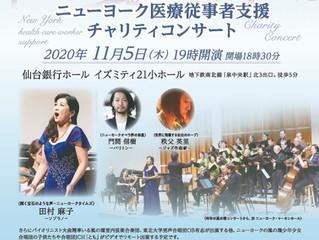 第13回風の環コンサート ~ ニューヨーク医療従事者支援チャリティコンサート ~