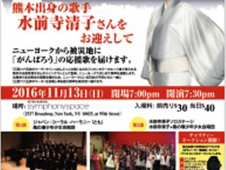 熊本地震被災地復興支援チャリティコンサート