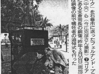 コリア・デル・リオ市で東日本大震災の追悼式典