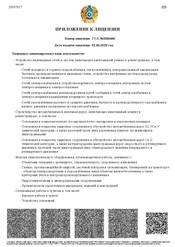 Лицензия Hasanat Group СМР 2_Страница_2.