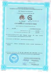 Сертификат ИСО14001 Экологический менедж