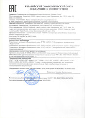 декларация ДЕКАНТЕР 2020-2023.jpg