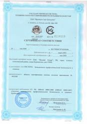Сертификат промбезопасность 18001_Страни