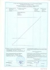 сертификат CT KZ 2020 КОС и резервуары _