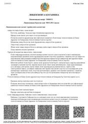 Лицензия на проектирование 2 категории_С