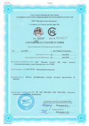 Сертификат ИСО 9001 Менджмента качества_