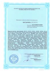 ИСО 5001 энергоменеджмент_Страница_4.jpg