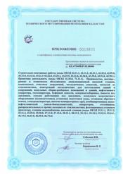 ИСО 5001 энергоменеджмент_Страница_3.jpg