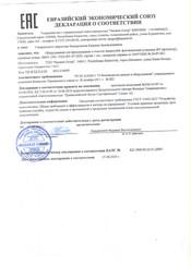декларация на флотатор_Страница_1.jpg