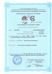 ИСО 5001 энергоменеджмент_Страница_1.jpg