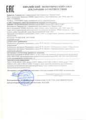 Декларация ВНС 2020-2023.jpg
