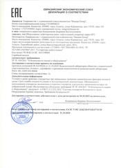 декларация на Нефтегазовый сепаратор нов