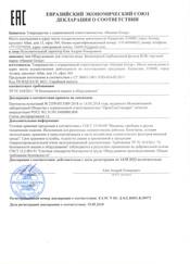 Декларация БСФ.jpg