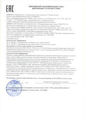 декларация на УОВ новая.jpg