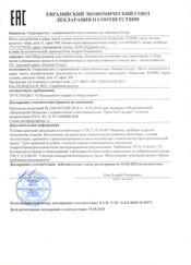 декларация ПЕСКОУЛОВИТЕЛЬ.jpg