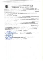 декларация на флотатор_Страница_2.jpg