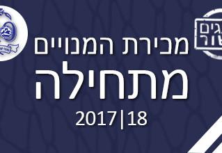 מחירי המנויים לעונת המשחקים 2017/18