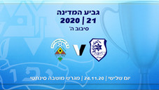 מכבי קביליו יפו - הפועל בקעת הירדן (גביע המדינה, סיבוב ה')