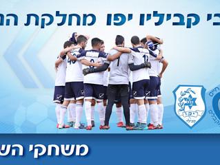 משחקי סוף השבוע הקרוב במחלקת הנוער, 31 לינואר-2 לפברואר