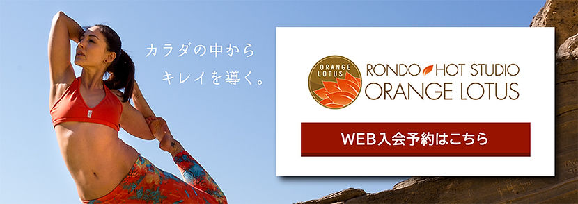 オレンジロータス_バナー-3.jpg