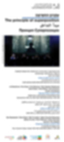Hafifa mail invitation.jpg