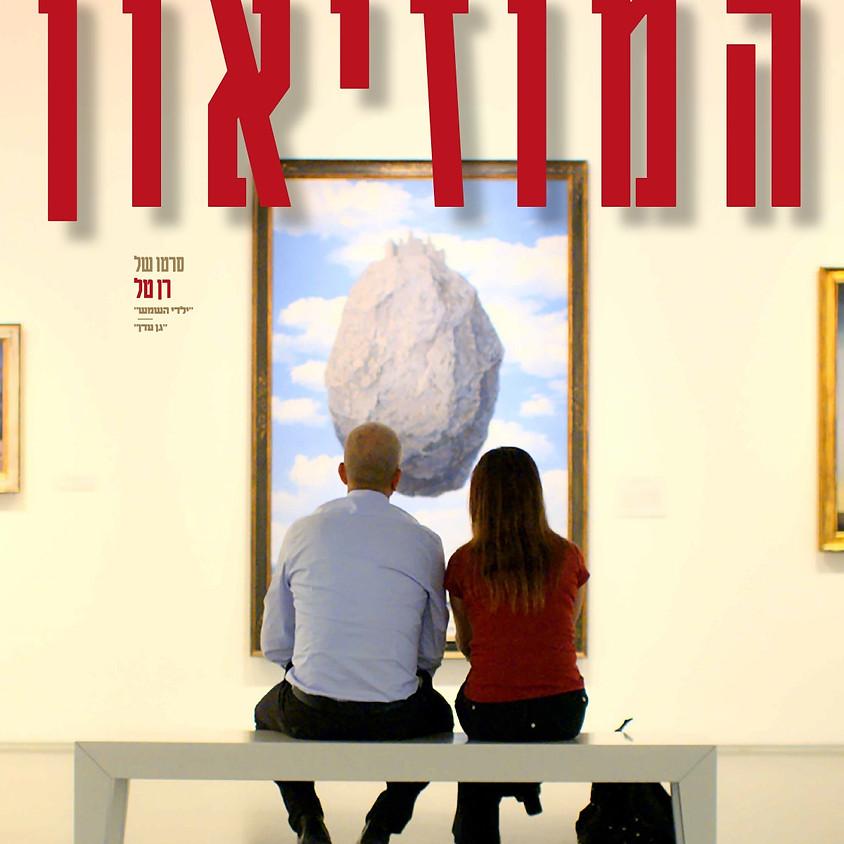 המוזיאון - סרט ומפגש יוצר עם הבמאי רן טל