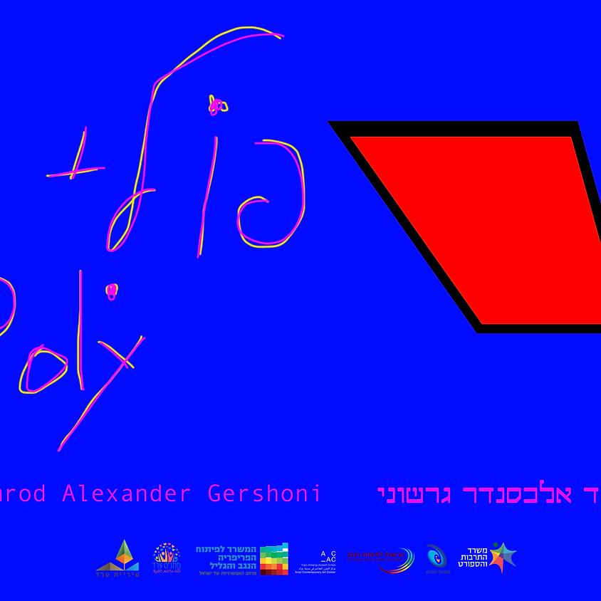 """יום בתערוכה """"פולי"""" + הופעה של איאן ריכטר במצפור"""