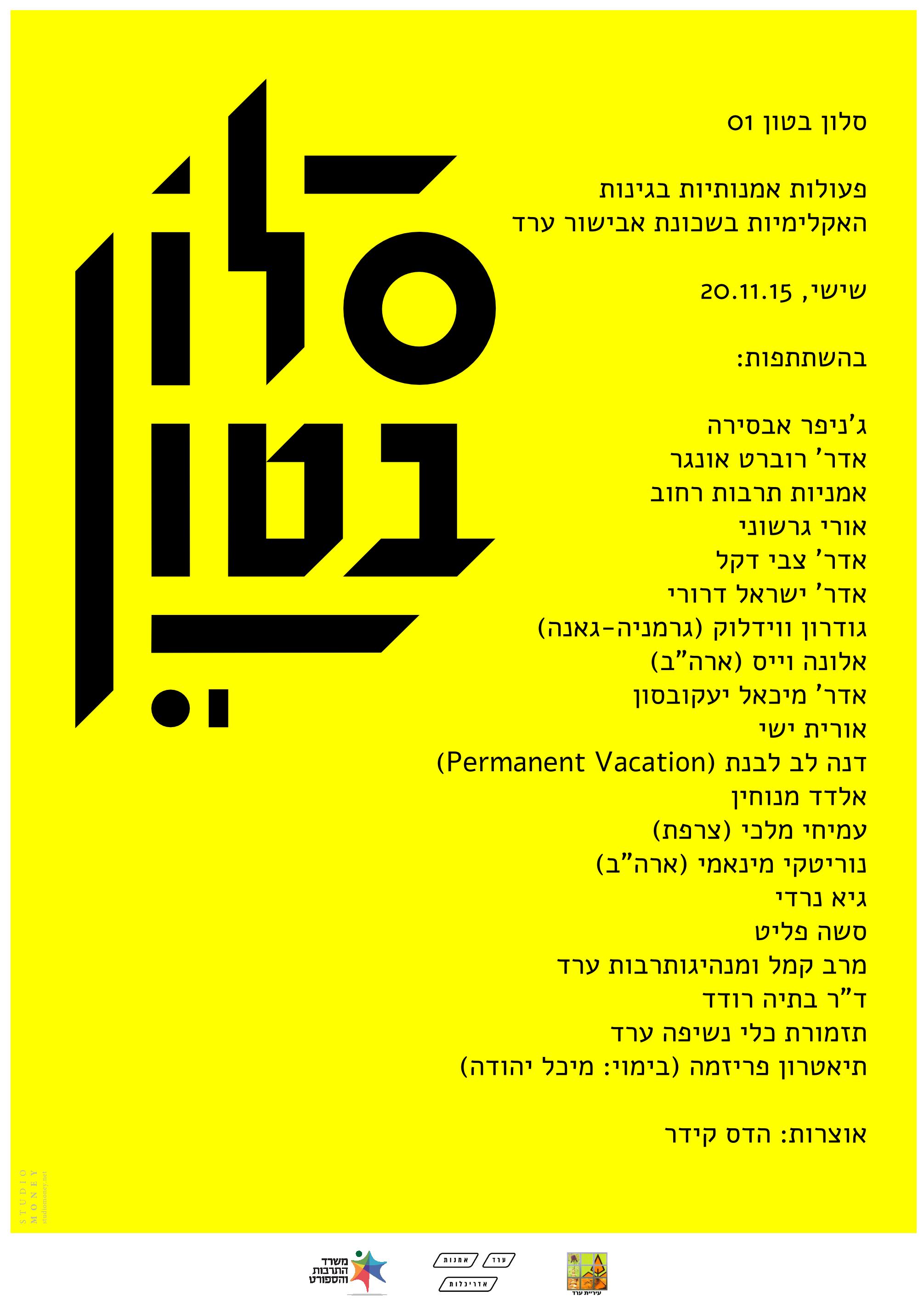 Salon Beton Poster (1)
