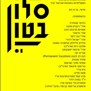 Salon Beton Poster (1).png