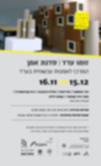 Zumu_Arad_invitation (mercaz ironi)_002-