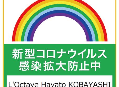 時短営業延長に関するお知らせ(2020/9/1〜2020/9/15)