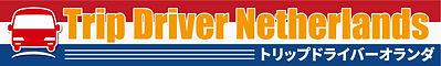 ロゴ トリップドライバー オランダ