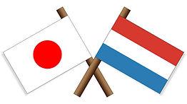 0 イラスト 旗 日本 オランダ_edited.jpg