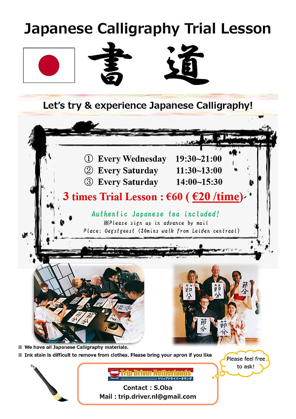 Trial  Japanese Calligraphy lesson