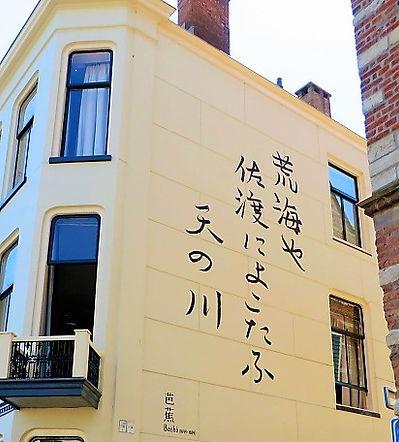 ライデン 俳句の壁