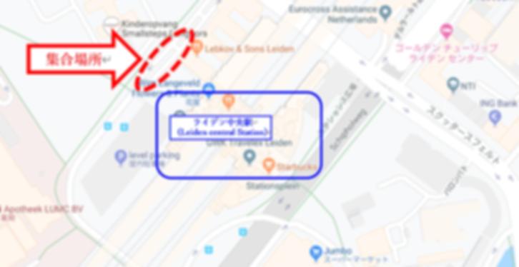 ライデン 集合場所 車 googleマップ.png