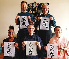 Japanese Calligraphy (書道)_edited.jpg
