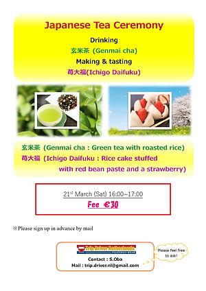 20200321 苺大福&玄米茶