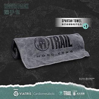 01_racerpack_towel.jpg