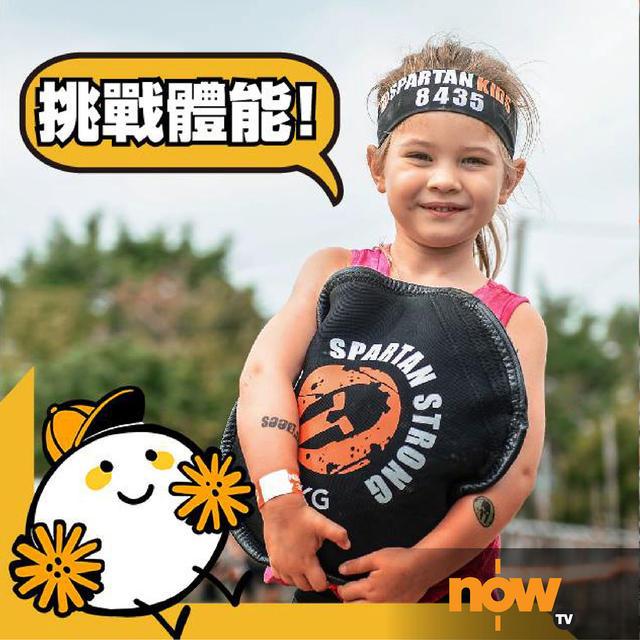 now TV ✕ Spartan HK - 童學玩動會