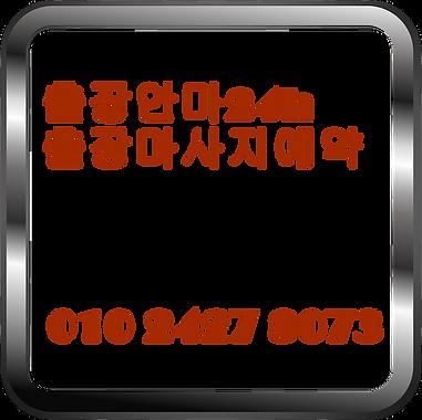 천안출장마사지콜9.png