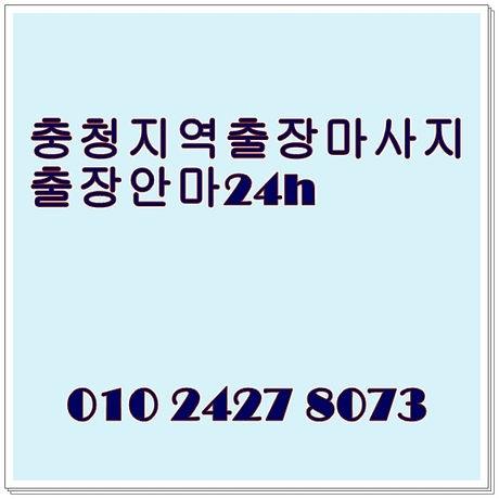 청주출장안마후기2.jpg